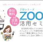 ZOOM活用セミナーin島田のチラシ画像